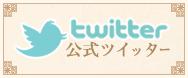 スランジェ 公式ツイッター