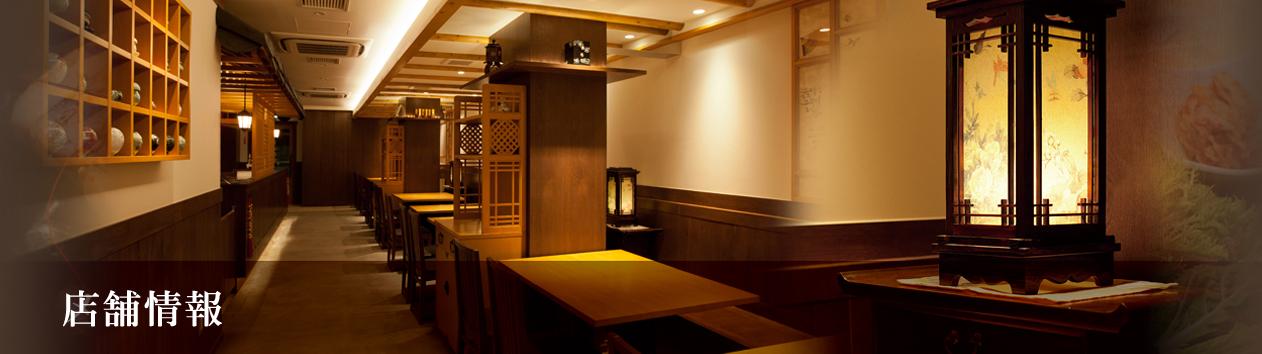 韓国料理 スランジェ 店舗情報