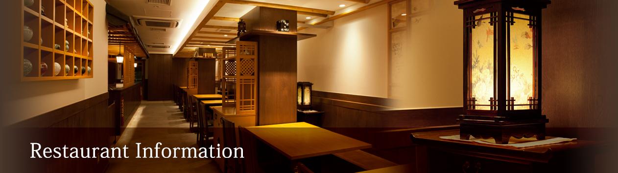 Restaurant Information