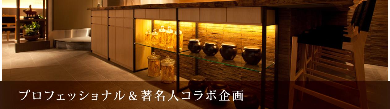 韓国料理 スランジェ プロフェッショナル&著名人コラボ企画