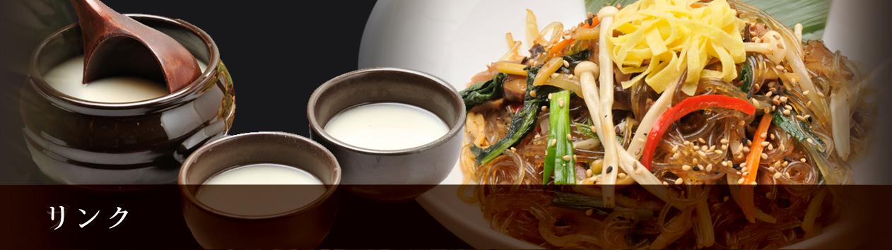 韓国料理 スランジェ リンク