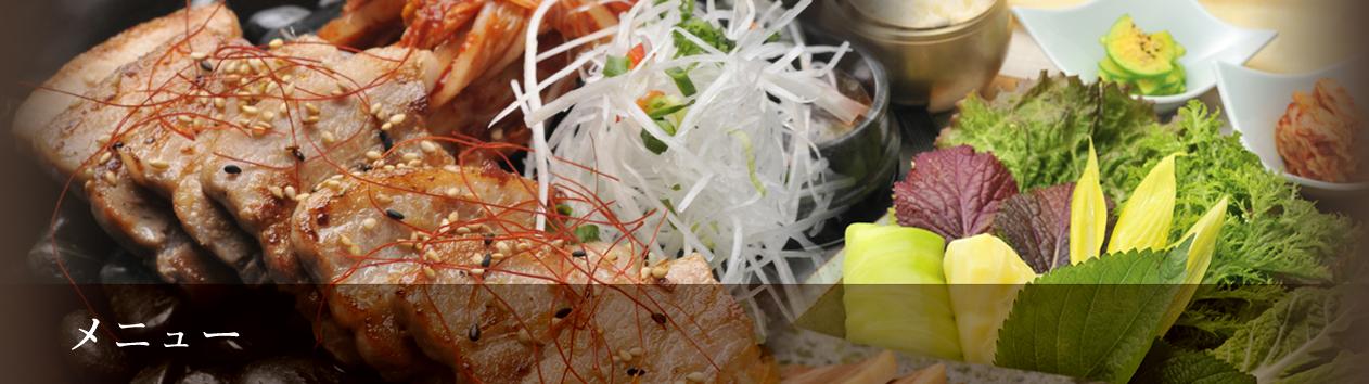 韓国料理 スランジェ メニュー