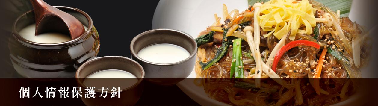 韓国料理 スランジェ 個人情報保護方針
