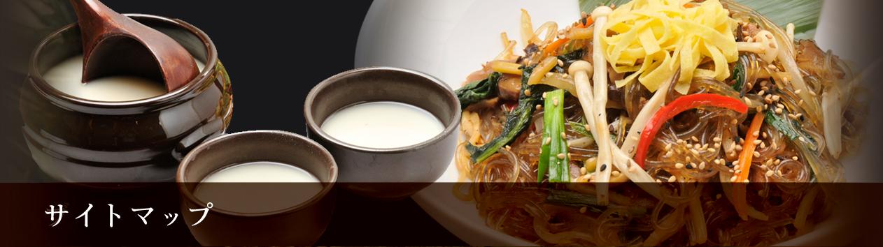 韓国料理 スランジェ サイトマップ