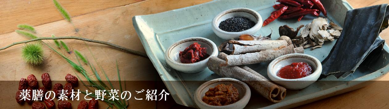 韓国料理 スランジェ 薬膳の素材と野菜のご紹介