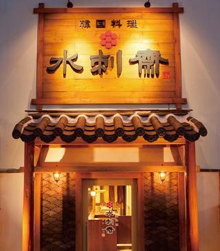 韓国料理スランジェ新大久保店店内写真