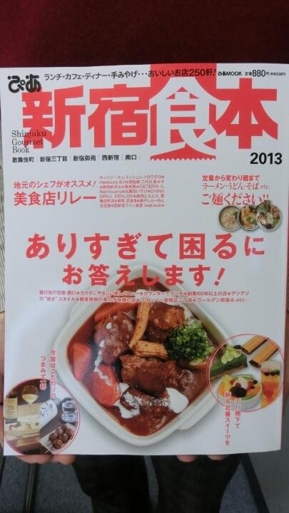 ぴあ新宿食本2013
