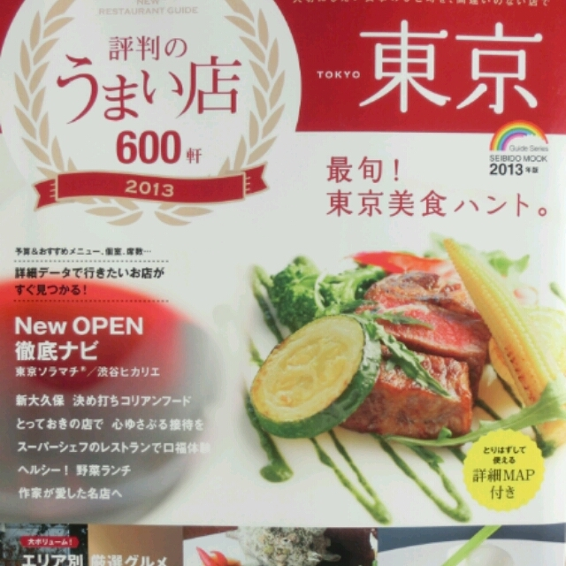 「東京評判のうまい店600件」2013年版