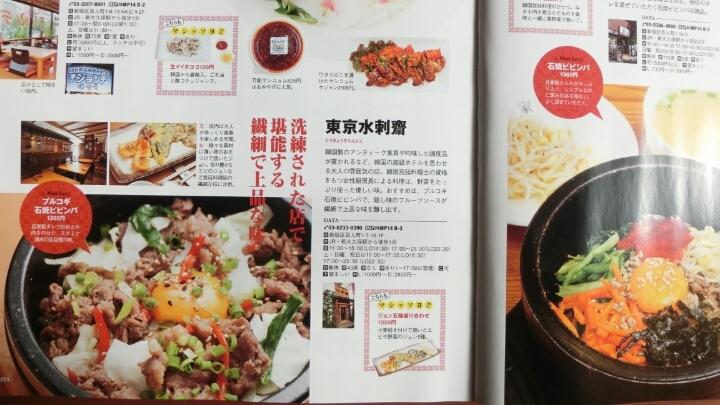 掲載店舗スランジェ渋谷ヒカリエ・スランジェ新大久保