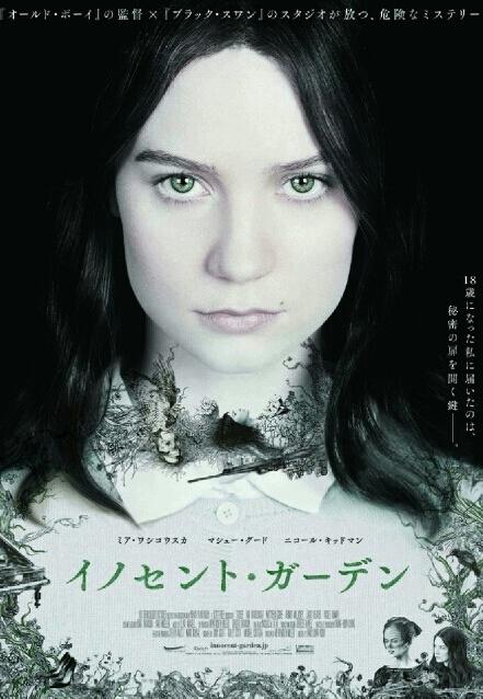 映画「イノセント・ガーデン」コラボメニュー