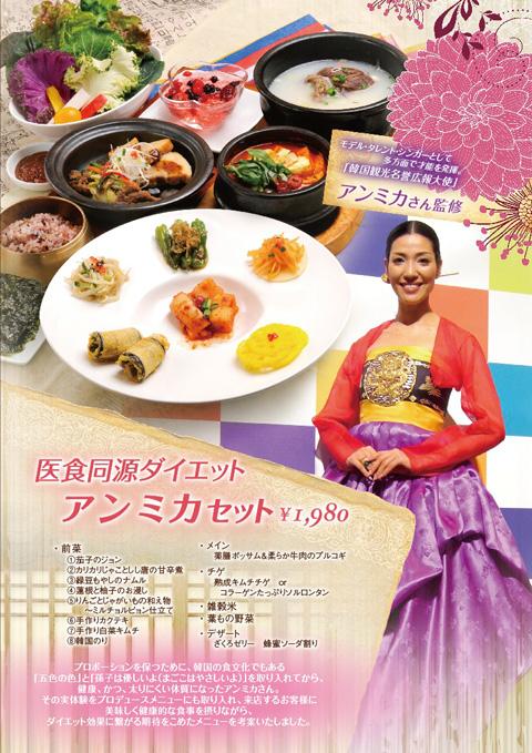 アンミカさんプロデュース「医食同源ダイエット アンミカセット」販売のお知らせ