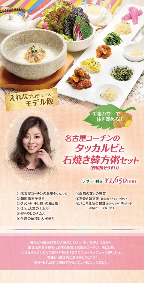 えれなさんプロデュース・モデル飯「名古屋コーチンのタッカルビと石焼き韓方粥(韓国風ぞうすい)セット」販売のお知らせ