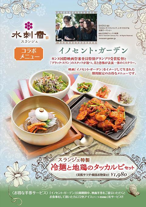スランジェ特製 冷麺と地鶏のタッカルビセット