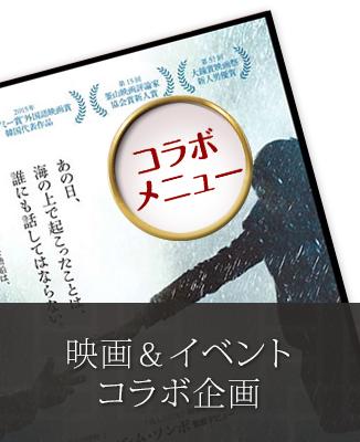 映画&イベントコラボ企画