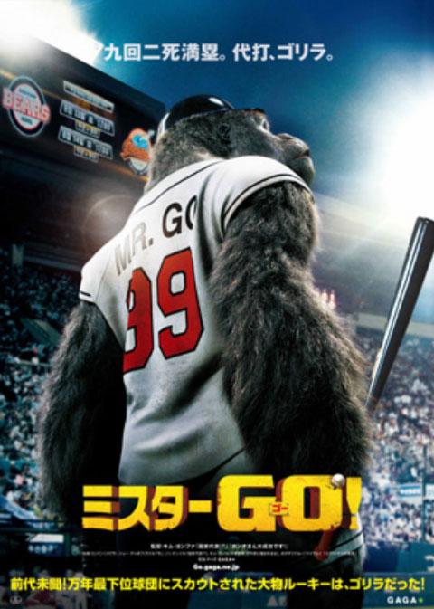 映画「ミスターGo!」